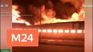 Пожар в детском магазин игрушек в Тюмени - Москва 24