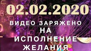 🔮ВИДЕО НА ИСПОЛНЕНИЕ ЖЕЛАНИЯ 🔮ЗАРЯЖЕНО 02 02 2020 🔮РАБОТАЕТ В ЛЮБОЕ ВРЕМЯ - ДЕНЬ, МЕСЯЦ, ГОД 🔮