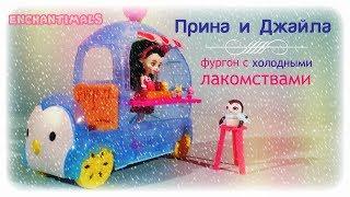 Фургон с холодными лакомствами, обзор куклы пингвина Прины и её питамца Джайлы. Энчантималс.