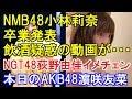 NMB48小林莉奈が卒業発表 飲酒疑惑の動画が影響したのかな・NGT48荻野由佳がイメチェ…