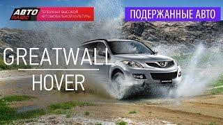 Подержанные автомобили - Great Wall Hover, 2005г. - АВТО ПЛЮС