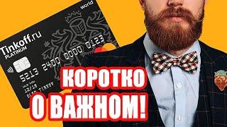 7 Правил Выгоды по Тиньков Блэк  Отзывы и обзор о Тинькофф Банк