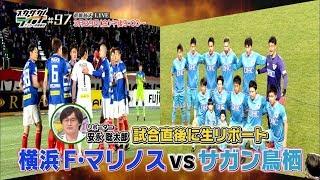 キリンチャレンジカップ総括~ HP→https://soccer.skyperfectv.co.jp/re...