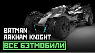 Batman: Arkham Knight, ВСЕ БЭТМОБИЛИ [PC | 4K | 60 FPS] БЕЗ КОММЕНТАРИЕВ