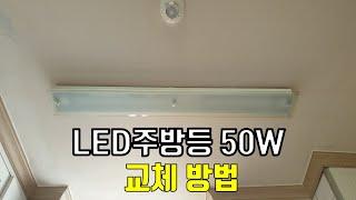 형광등 주방조명 LED주방등 50W 교체 방법