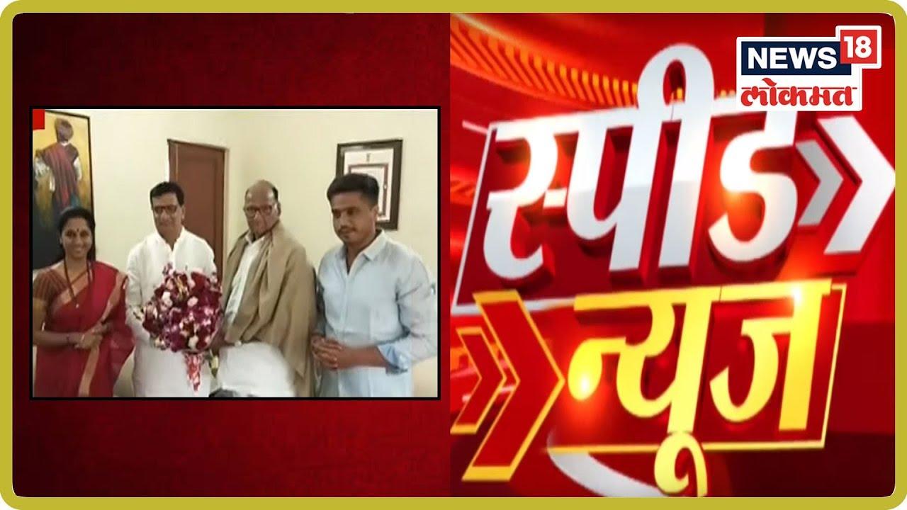 Evening Top Headlines | Marathi News | Speed News | 26 Oct 2019