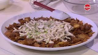 سوبيا  -  شوربة بطاطس بالكرفس -  فتة دجاج     أميرة في المطبخ (حلقة كاملة)