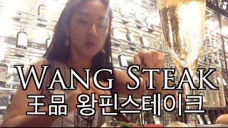 왕핀 스테이크 王品牛排 Wang Steak :: Taiwan 대만 台灣 台湾