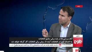 MEHWAR: Foreign Experts Roped In To Help Assess e-Voting Plan