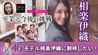 相楽伊織(さがら いおり)が乃木坂46からの卒業を発表後に5月26日、「SH...