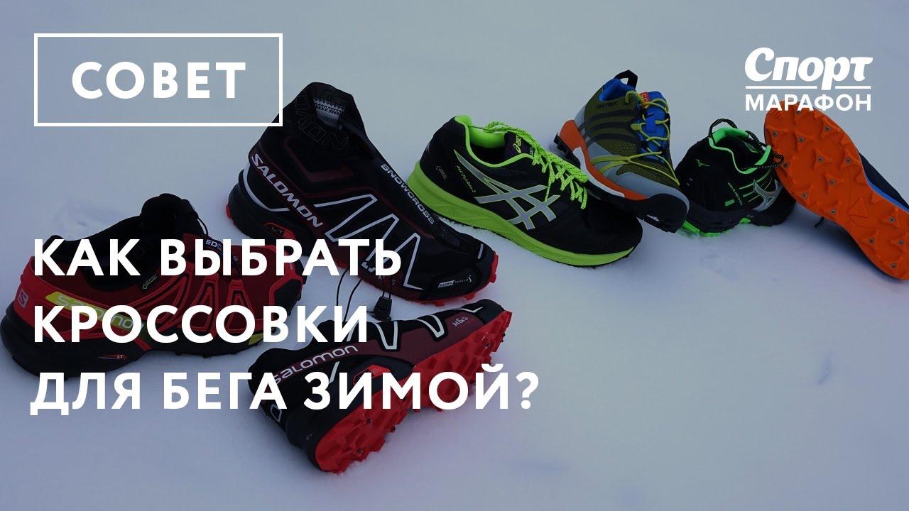 a5f8b0893 Как выбрать кроссовки для бега зимой? - YouTube