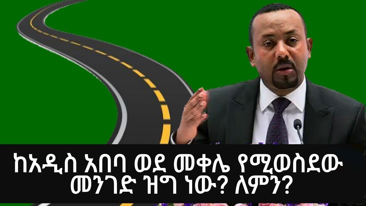 Daily Ethiopia News August 13, 2019