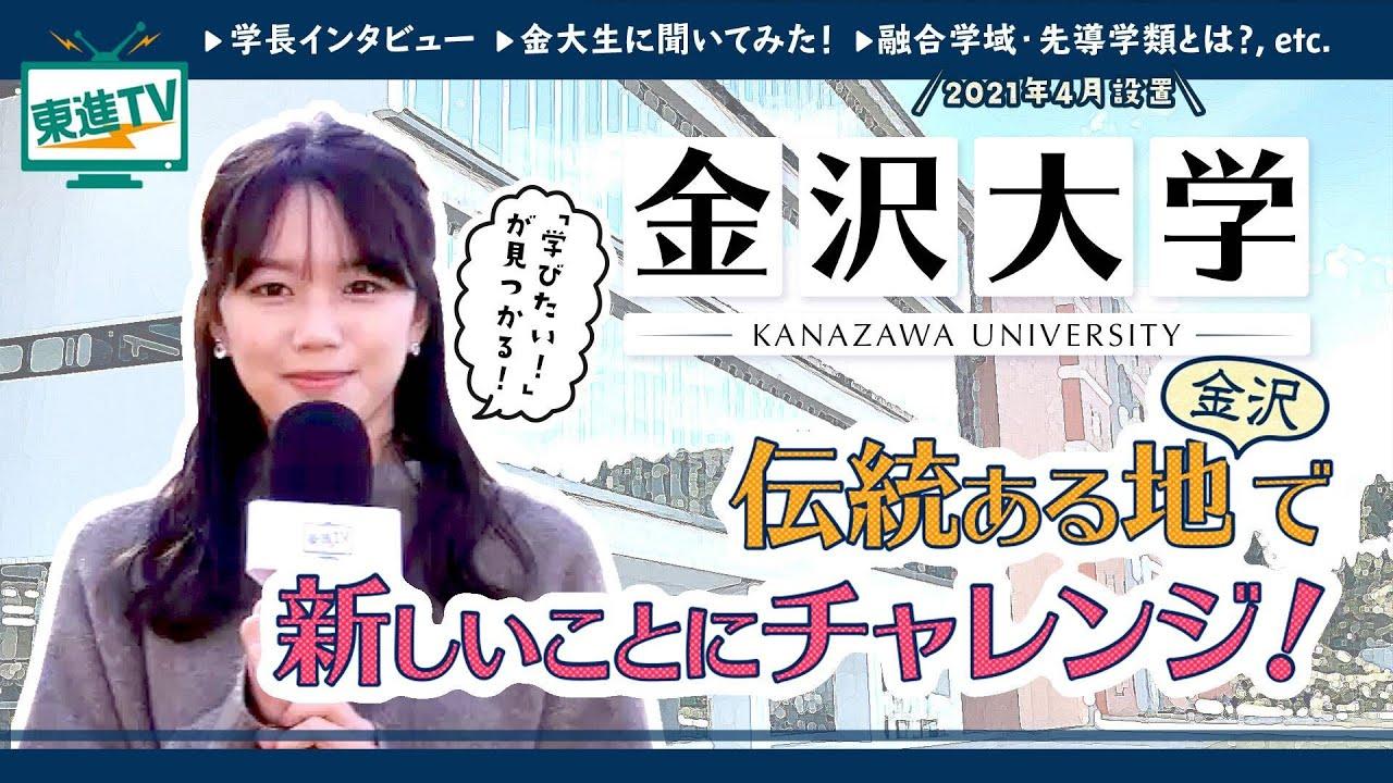 【金沢大学】融合学域先導学類を新設!|進化する大学で新しいことにチャレンジ!!