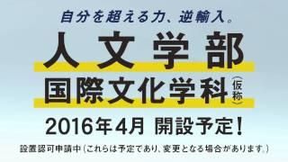 金沢星稜大学CM 2015 thumbnail