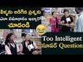 Warangal Students Funny Answers To Logical Questions In Telugu | Mana Dunia