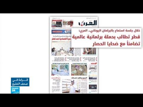 قطر تطالب بحملة برلمانية عالمية تضامنا مع ضحايا الحصار  - نشر قبل 2 ساعة