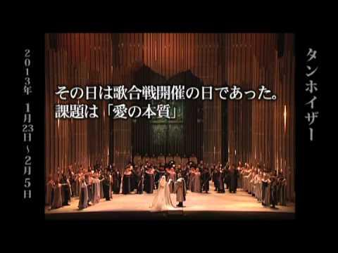 新国立劇場オペラ 「タンホイザ...