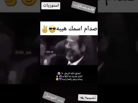 صدام-حسين-اسمك-هيبة-كويتي-صدامي-عراقي