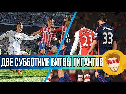 ЦСКА - Тоттенхэм. Онлайн-трансляция матча Лиги чемпионов