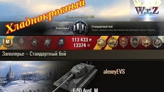 E 50 Ausf. M  Хладнокровный) Заполярье  World of Tanks 0.9.15.1