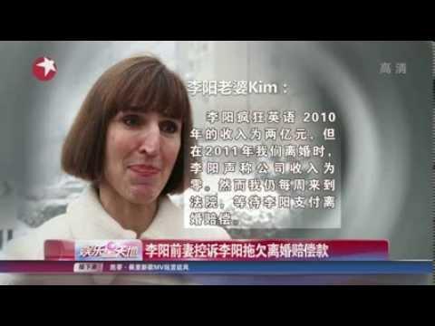李阳前妻控诉李阳拖欠离婚赔偿款