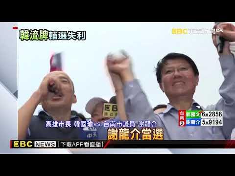 台南 新北未能翻轉 韓國瑜徵召總統路生變