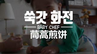 아이랑 요리│쑥갓화전│Baby Chef│宝宝厨师│茼蒿煎…
