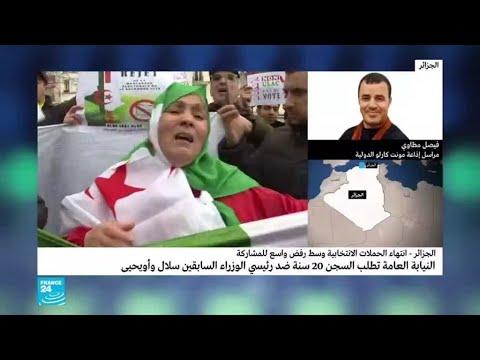 الانتخابات الرئاسية الجزائرية: انتهاء الحملات الانتخابية وسط إصرار الحراك على رفض التصويت  - نشر قبل 28 دقيقة