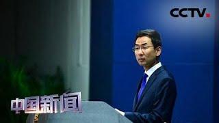 [中国新闻] 中国外交部:暂停加拿大涉事企业猪肉产品输华 | CCTV中文国际