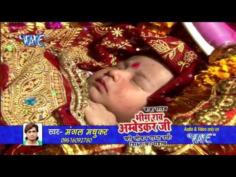 बाबा साहब की जीवनी - Baba Sahab Ki Jiwani Va Shiksha Ka Mahtav   Mangal Madhukar   Bhojpuri Birha