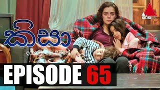 Kisa (කිසා) | Episode 65 | 20th November 2020 | Sirasa TV Thumbnail