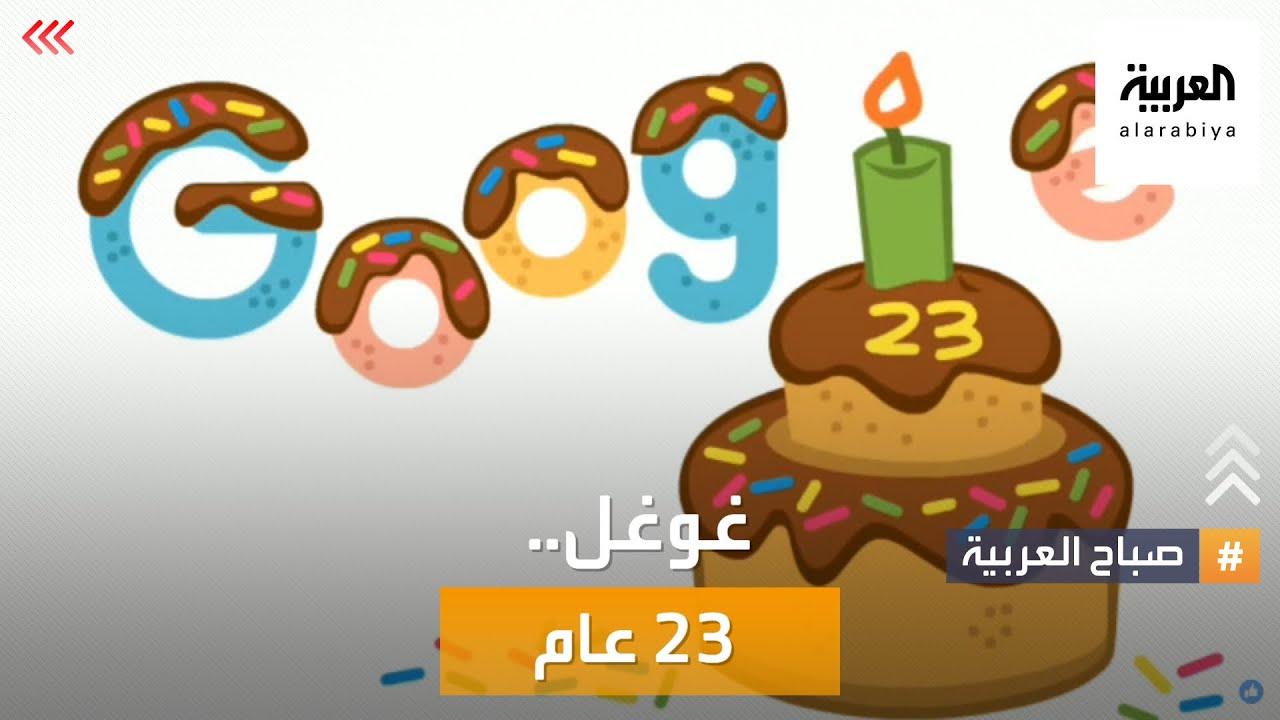 صباح العربية | كيف غيرت غوغل العالم في 23 سنة؟  - نشر قبل 11 ساعة