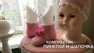 Пинетки спицами и шапочка крючком для новорожденных