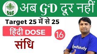 8:30 PM - अब GD दूर नहीं | हिंदी DOSE by Ganesh Sir | Day#16 | संधि