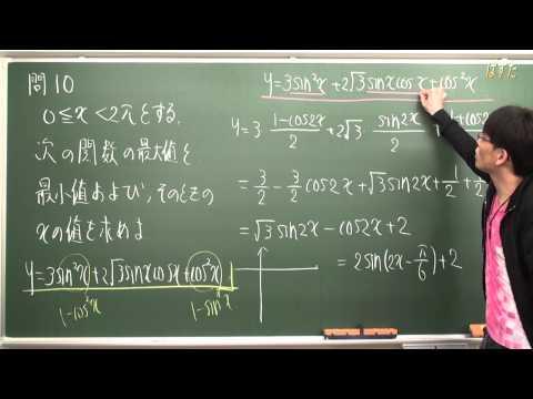 インターネット予備校ぱすた スマホで数学 三角関数 授業サンプル