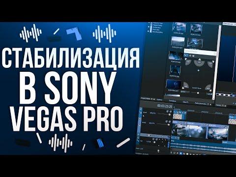 видео: sony vegas pro 13 СТАБИЛИЗАЦИЯ ВИДЕО
