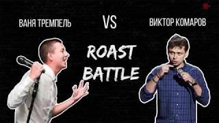 Роаст Баттл. Ваня Тремпель VS Виктор Комаров