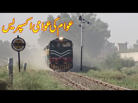 Lockdown Special: GEU 20 running fast in Eminabad leading 14Dn Awam Express