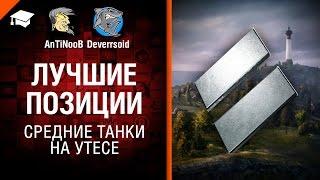 СТ на Утёсе - Лучшие позиции №9 - от Deverrsoid и AnTiNooB [World of Tanks]