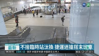 高捷高雄車站換 搭車提早熟悉新站| 華視新聞 20180905