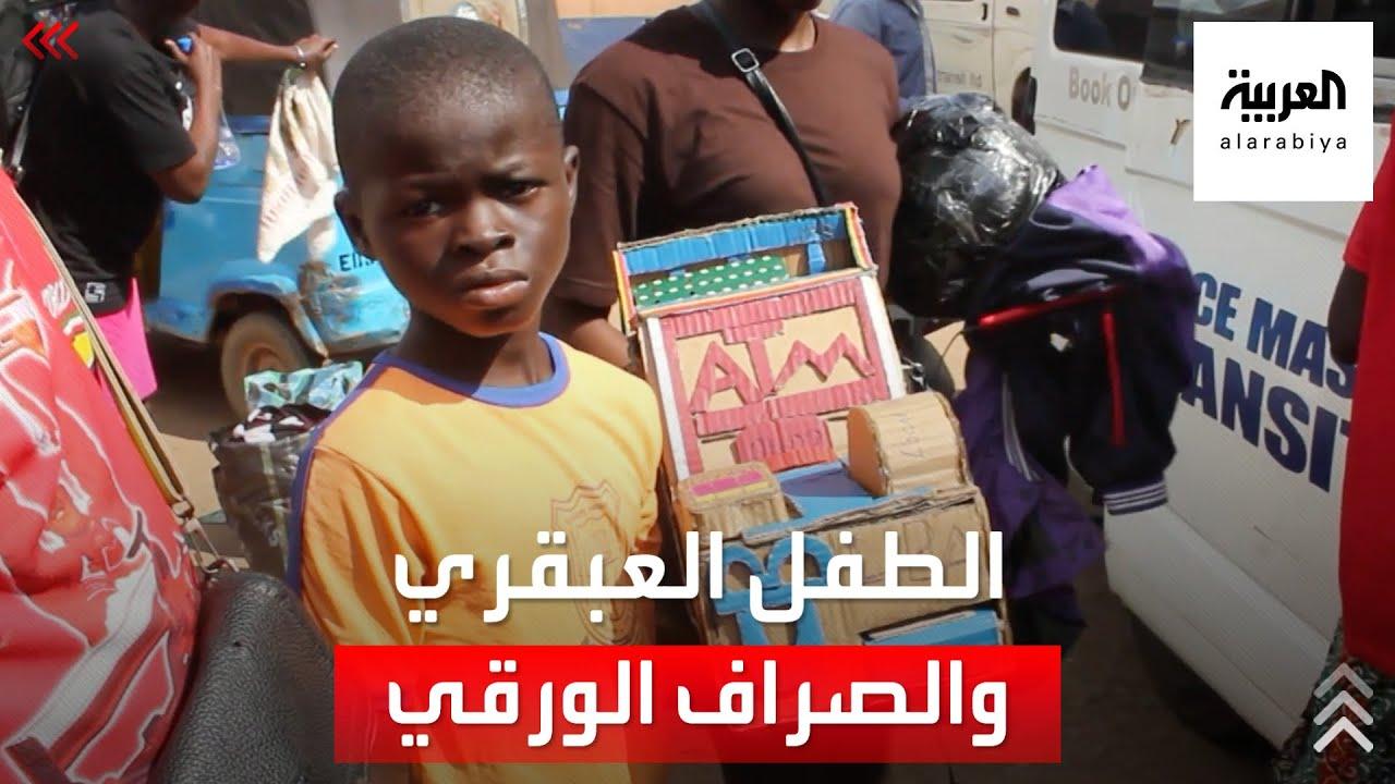 بقطعة كرتون وبطارية.. طفل نيجيري يبدع في تصميم صراف آلي فريد  - نشر قبل 2 ساعة