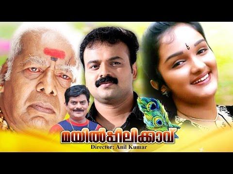 Mayilpeelikavu malayalam full movie   malayalam new movie   latest malayalam movie new upload 2016