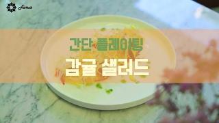 [제철음식 다이어트 식단 2탄] 감귤샐러드 레시피&am…