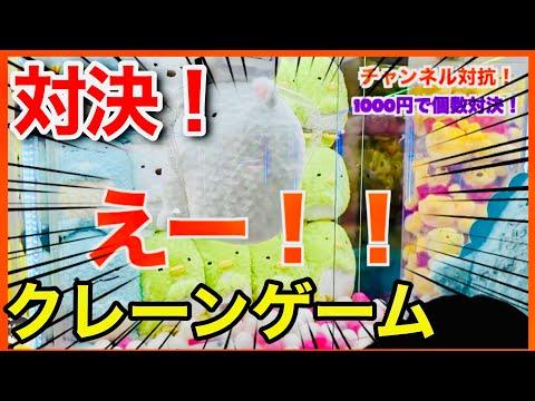 【コラボ】クレーンゲームで1000円対決!双子コーデでまさかの大物ゲット?プレゼント交換も