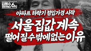 서울 집값, 계속 하락 할 수 밖에 없는 이유