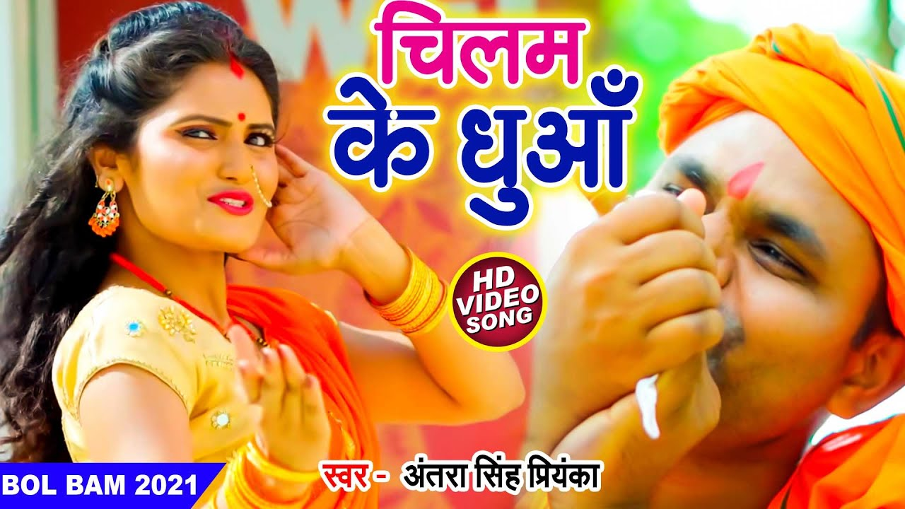 #Antra Singh Priyanka - चिलम के धुआँ  - 2021 सावन का सबसे हिट गाना - Bol Bam 2021