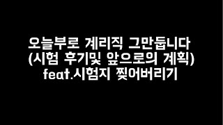 [오늘부로 계리직 그만둡니다]-더보기참고