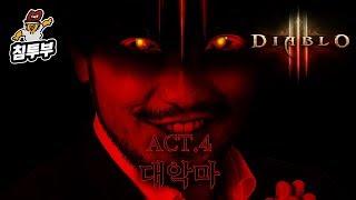 【침&펄 디아블로3 하드코어 대작전】 4막 - …