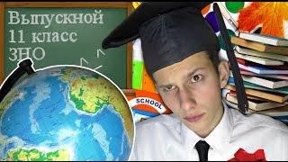 Школьная суета: ЗНО, Выпускной, 11-ый Класс