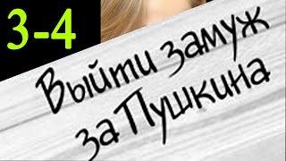 Выйти замуж за пушкина 3-4 серия Русские сериалы 2016 #анонс Наше кино